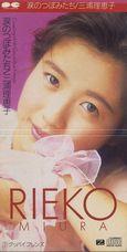 三浦理恵子~涙のつぼみたち