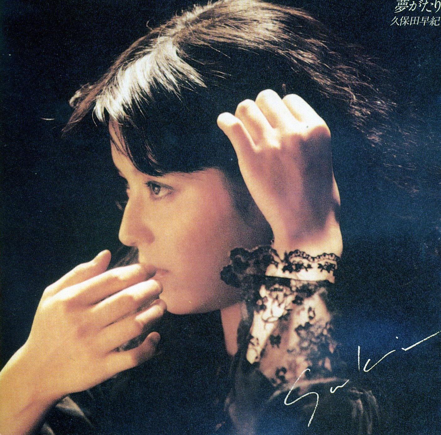 夢がたり/久保田早紀 (2009/1/10...