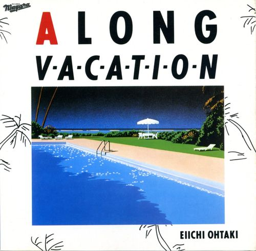 大滝詠一~A LONG VACATION