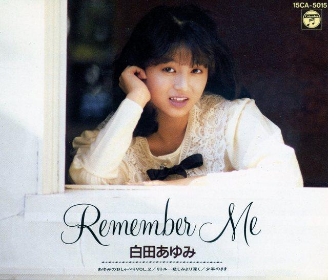 白田あゆみ~Remember Me