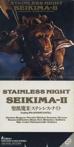 聖飢魔Ⅱ~STAINLESS NIGHT