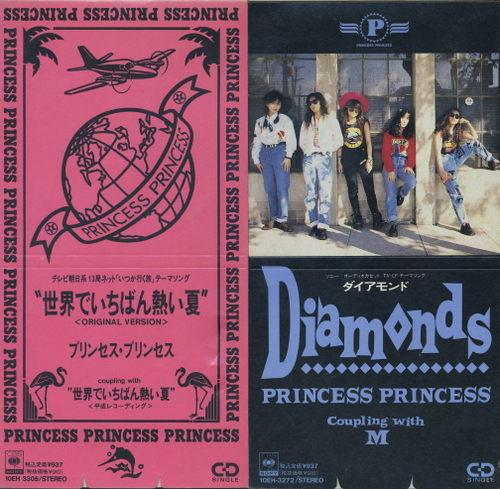 プリンセス・プリンセス