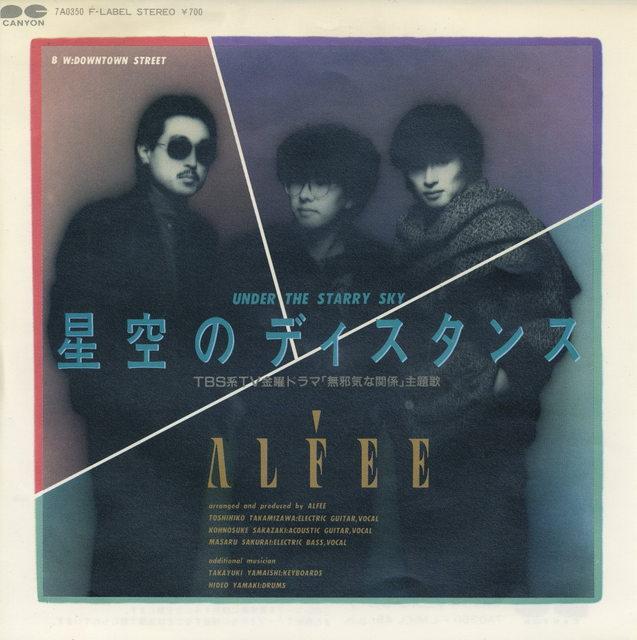ALFEE~星空のディスタンス