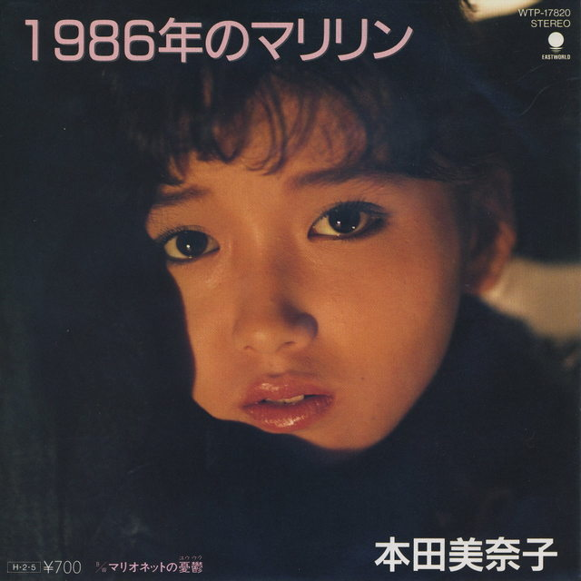 本田美奈子の画像 p1_33