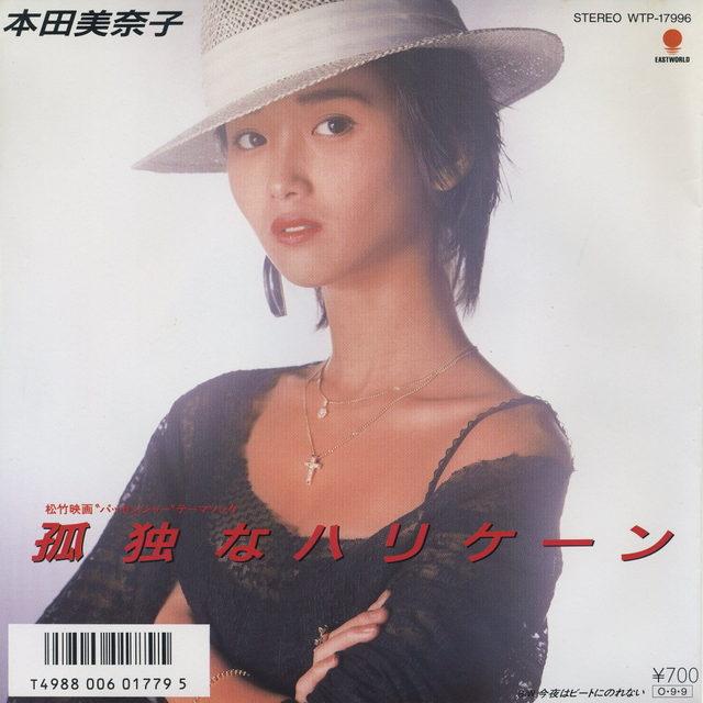 本田美奈子の画像 p1_35