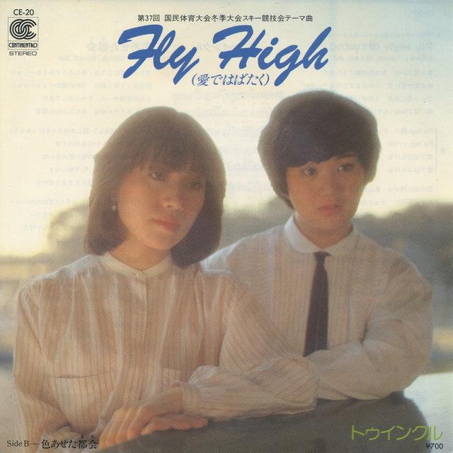 トゥインクル~Fly High(愛ではばたく)