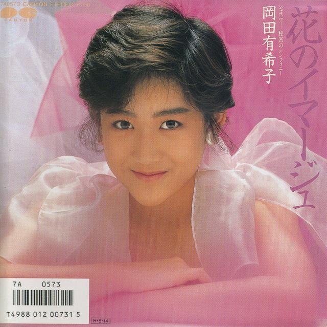 岡田有希子の画像 p1_9