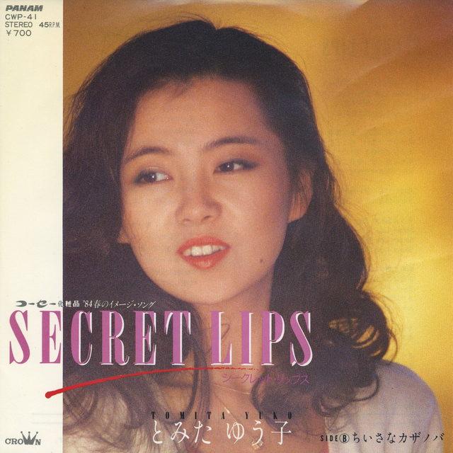 とみたゆう子~SECRET LIPS
