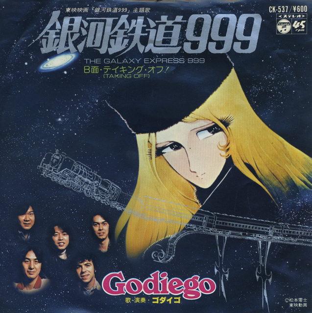 ゴダイゴ~銀河鉄道999