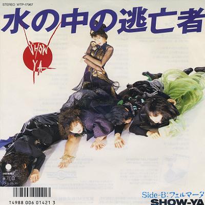 SHOW-YA~水の中の逃亡者