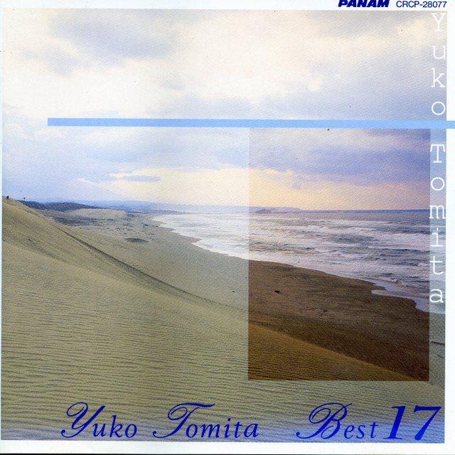 とみたゆう子~Yuko Tomita Best17