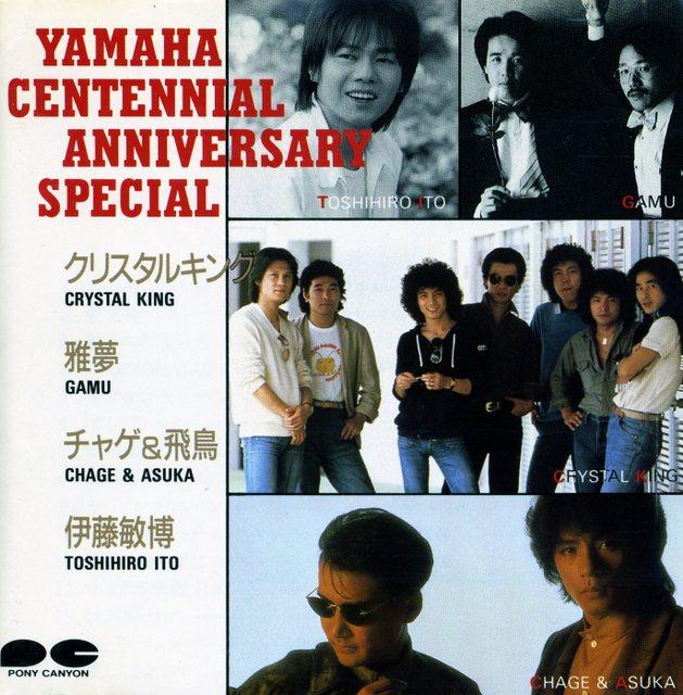 YAMAHA 100周年記念スペシャル(クリスタルキング・雅夢・チャゲ&飛鳥・伊藤敏博)