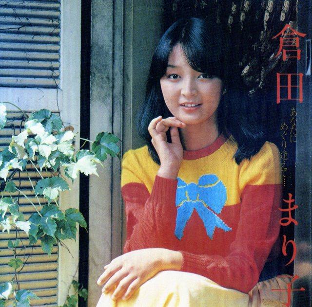 倉田まり子~あなたにめぐり逢えて……