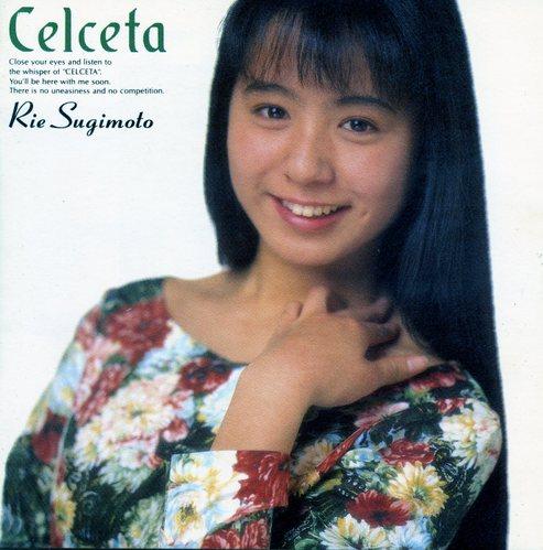 杉本理恵~Celceta~セルセタ~