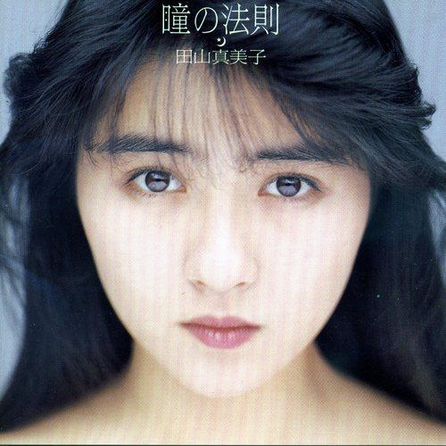 田山真美子~瞳の法則