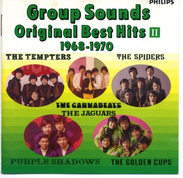 栄光のグループ・サウンズ大全集下巻1968~1970
