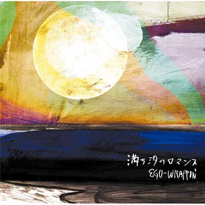 Ego-Wrappin'/満ち汐のロマンス
