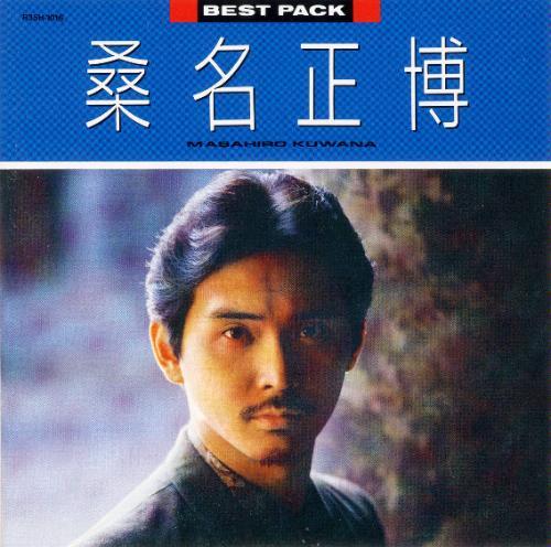 桑名正博~BEST PACK