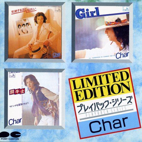 CHAR/プレイバック・シリーズ