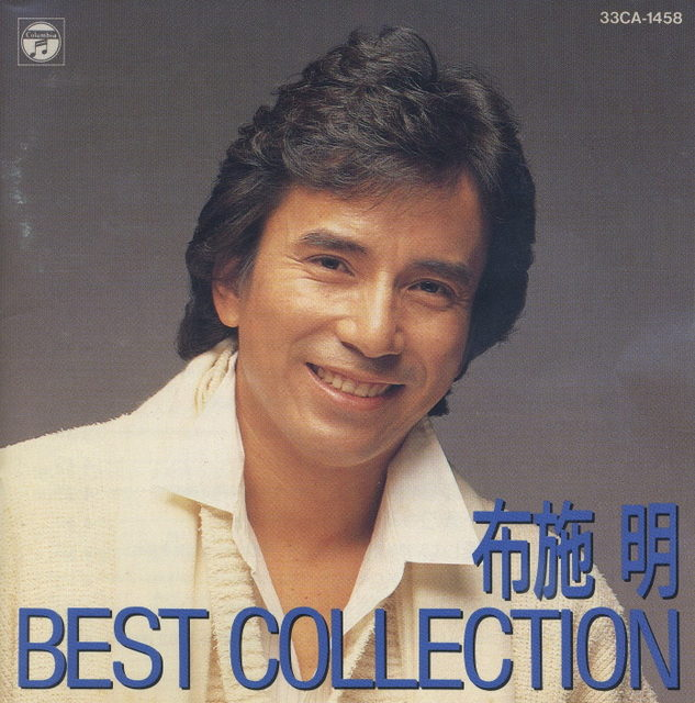 布施明~BEST COLLECTION